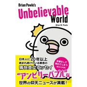 Brian Powle's Unbelievable World(NHK出版) [電子書籍]