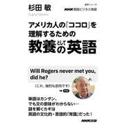NHK実践ビジネス英語 アメリカ人の「ココロ」を理解するための 教養としての英語(NHK出版) [電子書籍]