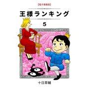 王様ランキング(5)(ブリック出版) [電子書籍]
