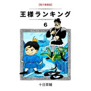 王様ランキング(6)(ブリック出版) [電子書籍]