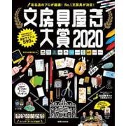 文房具屋さん大賞2020(扶桑社) [電子書籍]
