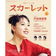 連続テレビ小説 スカーレット Part2(NHK出版) [電子書籍]