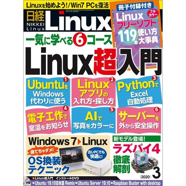 日経Linux(リナックス) 2020年3月号(日経BP社) [電子書籍]