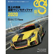 eS4 EUROMOTIVE MAGAZINE no.85(芸文社) [電子書籍]
