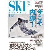 スキーグラフィック 489(芸文社) [電子書籍]