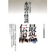 水辺の怪談 最恐伝説(つり人社) [電子書籍]