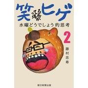 笑ってる場合かヒゲ 水曜どうでしょう的思考(2)(朝日新聞出版) [電子書籍]
