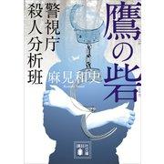 鷹の砦 警視庁殺人分析班(講談社) [電子書籍]