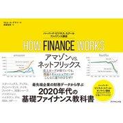 HOW FINANCE WORKS ハーバード・ビジネス・スクール ファイナンス講座(ダイヤモンド社) [電子書籍]