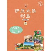 島旅 15 伊豆大島・利島【見本】(ダイヤモンド社) [電子書籍]