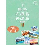 島旅 16 新島・式根島・神津島 【見本】(ダイヤモンド社) [電子書籍]
