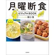 月曜断食ビジュアルBOOK(文藝春秋) [電子書籍]