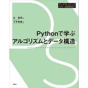 Pythonで学ぶアルゴリズムとデータ構造(講談社) [電子書籍]