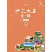 島旅 15 伊豆大島・利島(ダイヤモンド社) [電子書籍]