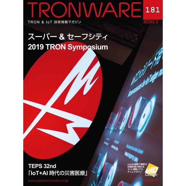 TRONWARE VOL.181(パーソナルメディア) [電子書籍]
