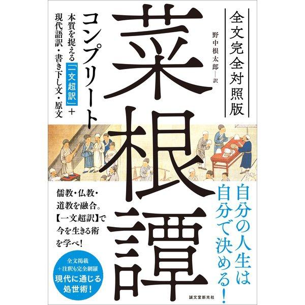 全文完全対照版 菜根譚コンプリート(誠文堂新光社) [電子書籍]
