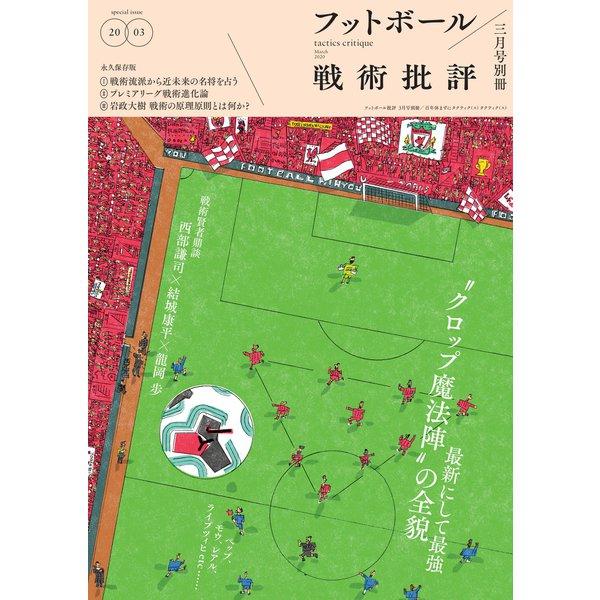 フットボール戦術批評 (雑誌)(カンゼン) [電子書籍]