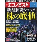 エコノミスト 2020年2/18号(毎日新聞出版) [電子書籍]
