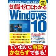 知識ゼロからわかるWindows10(三才ブックス) [電子書籍]