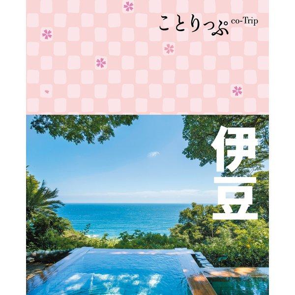 ことりっぷ 伊豆(昭文社) [電子書籍]