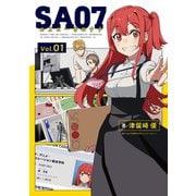 SA07 1巻(芳文社) [電子書籍]