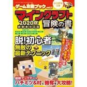 ゲーム攻略ブック vol.2 マインクラフト冒険の書 2020年新要素対応版(三才ブックス) [電子書籍]
