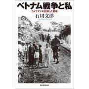 ベトナム戦争と私 カメラマンの記録した戦場(朝日新聞出版) [電子書籍]
