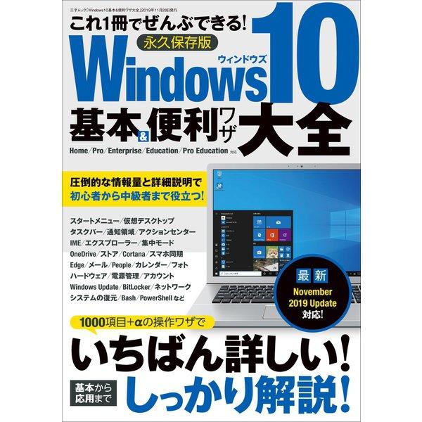 Windows10基本&便利ワザ大全(三才ブックス) [電子書籍]