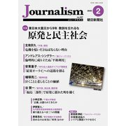 Journalism 2020年2月号(朝日新聞出版) [電子書籍]