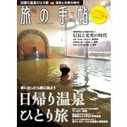 旅の手帖_2020年3月号(交通新聞社) [電子書籍]