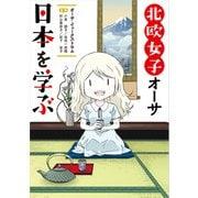 北欧女子オーサ日本を学ぶ【電子特典付き】(KADOKAWA) [電子書籍]