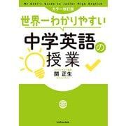 カラー改訂版 世界一わかりやすい中学英語の授業(KADOKAWA) [電子書籍]