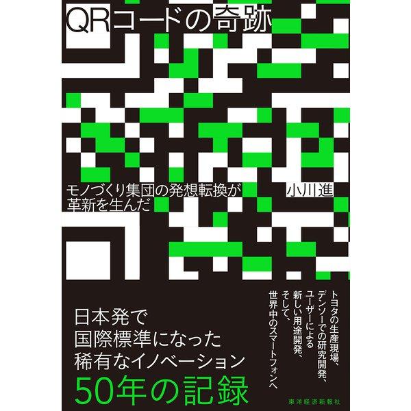 QRコードの奇跡―モノづくり集団の発想転換が革新を生んだ(東洋経済新報社) [電子書籍]