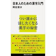 日本人のための漢字入門(講談社) [電子書籍]