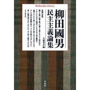 柳田國男民主主義論集(平凡社) [電子書籍]