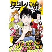 東京タラレバ娘 シーズン2(2)(講談社) [電子書籍]
