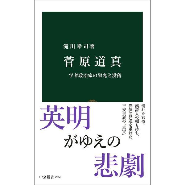 菅原道真 学者政治家の栄光と没落(中央公論新社) [電子書籍]