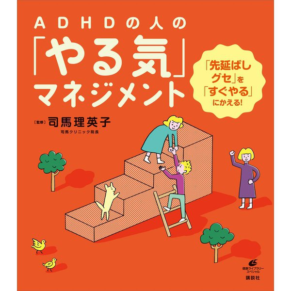 ADHDの人の「やる気」マネジメント 「先延ばしグセ」を「すぐやる」にかえる!(講談社) [電子書籍]