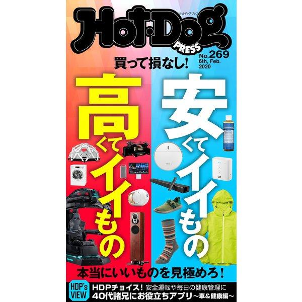 Hot-Dog PRESS no.269 安くてイイもの高くてイイもの(講談社) [電子書籍]