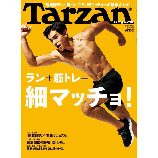 Tarzan (ターザン) 2020年 2月27日号 No.781 (ラン+筋トレ =細マッチョ!)(マガジンハウス) [電子書籍]