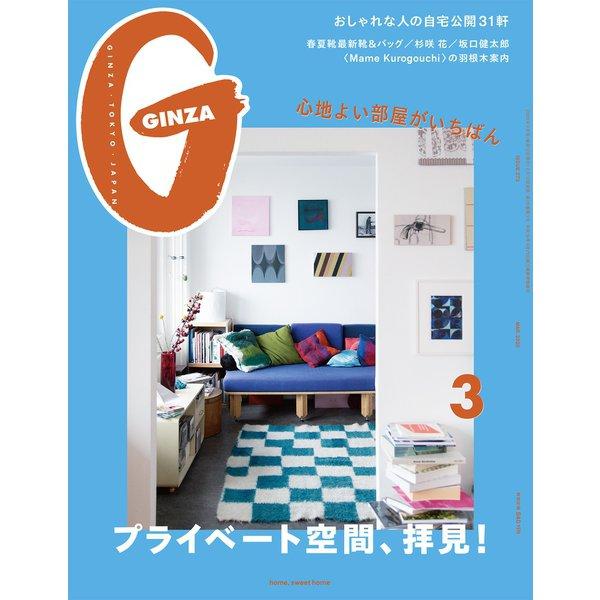 GINZA (ギンザ) 2020年 3月号 (プライベート空間、拝見!)(マガジンハウス) [電子書籍]