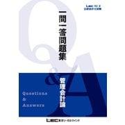 2020年5月版 公認会計士試験 短答式試験対策 一問一答問題集 管理会計論(東京リーガルマインド) [電子書籍]