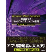 Amazon Web Services 基礎からのネットワーク&サーバー構築 改訂3版(日経BP社) [電子書籍]