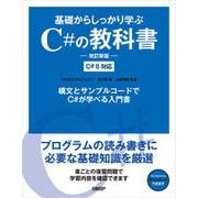 基礎からしっかり学ぶC♯の教科書 改訂新版(日経BP社) [電子書籍]