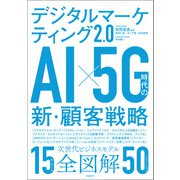 デジタルマーケティング2.0 AI×5G時代の新・顧客戦略(日経BP社) [電子書籍]