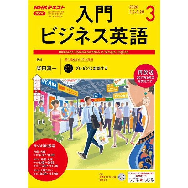 NHKラジオ 入門ビジネス英語 2020年3月号(NHK出版) [電子書籍]