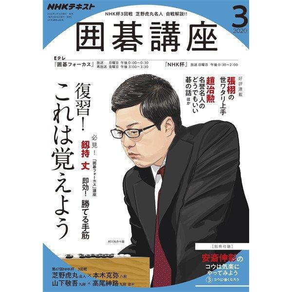 NHK 囲碁講座 2020年3月号(NHK出版) [電子書籍]