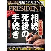 PRESIDENT 2020年3月6日号(プレジデント社) [電子書籍]
