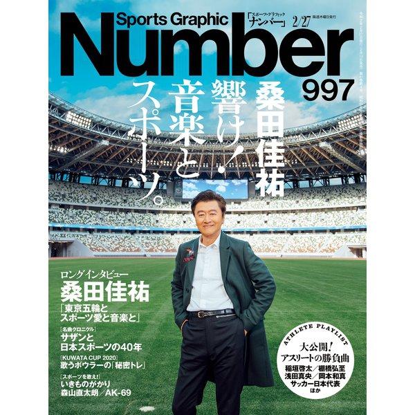 Number(ナンバー)997号(文藝春秋) [電子書籍]