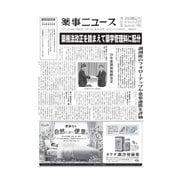 薬事ニュース 2020/02/14(薬事ニュース社) [電子書籍]